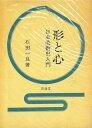形と心 日本美術史入門/石田一良【1000円以上送料無料】