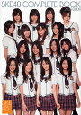 SKE48 COMPLETE BOOK 2008−2009【1000円以上送料無料】
