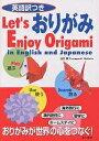 送料無料/英語訳つきおりがみ Let's enjoy origami in English and Japanese/山口真
