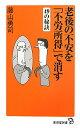【1000円以上送料無料】老後の不安を「不労所得」で消す49の秘訣/藤山勇司【RCP】