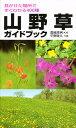送料無料/山野草ガイドブック 見かけた場所ですぐわかる400種/平野隆久