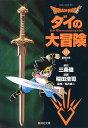 Dragon quest ダイの大冒険 10/三条陸/稲田浩...