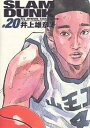 Slam dunk 完全版 #20/井上雄彦【1000円以上送料無料】