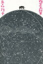 夜中の赤鉛筆/島森路子【1000円以上送料無料】