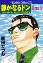 静かなるドン YAKUZA SIDE STORY 第31巻/新田たつお【1000円以上送料無料】
