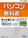 送料無料/パソコン教科書作って楽しむMicrosoft Office Word 2007 Windows Vista/佐藤薫