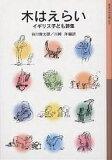 木はえらい イギリス子ども詩集/谷川俊太郎/川崎洋【後払いOK】【2500以上】