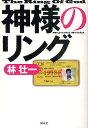 神様のリング/林壮一【1000円以上送料無料】