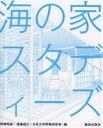 海の家スタディーズ/畔柳昭雄【1000円以上送料無料】