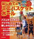 送料無料/はじめてのミニバスケットボール DVD付き/ERUTLUC