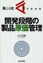 見える化でわかる開発段階の製品原価管理/小川正樹【1000円以上送料無料】