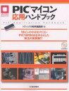 送料無料/PICマイコン応用ハンドブック 18ピンの小さなマイコンPIC16F84Aを中心とした珠玉の実例集!!/トランジスタ技術編集部