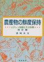 Rakuten - 農産物の鮮度保持 エチレン制御とその利用/漆崎末夫【1000円以上送料無料】