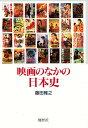 映画のなかの日本史/藤田雅之【1000円以上送料無料】