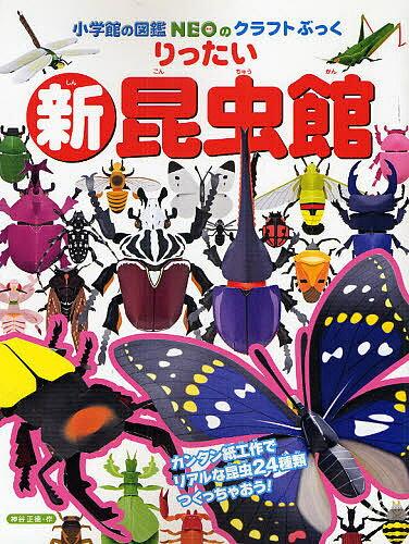 りったい新昆虫館/神谷正徳【1000円以上送料無料】