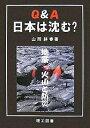 Q&A日本は沈む? 地震・火山と防災/山岡耕春【1000円以上送料無料】