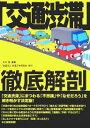 科學, 醫學, 技術 - 「交通渋滞」徹底解剖/大口敬【1000円以上送料無料】