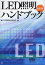 LED照明ハンドブック/LED照明推進協議会【1000円以上送料無料】