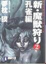 新・魔獣狩り 2/夢枕獏【1000円以上送料無料】