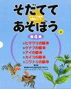 そだててあそぼう 第4集 全5巻【1000円以上送料無料】