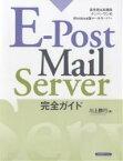 送料無料/E−Post Mail Server完全ガイド 高性能&高機能ナンバーワンのWindows版メールサーバー/川上勝行