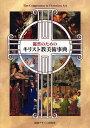 鑑賞のためのキリスト教美術事典/早坂優子【1000円以上送料無料】