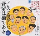 子ども版声に出して読みたい日本語 7/齋藤孝/土屋久美