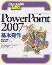 PowerPoint 2007基本操作/きたみあきこ/国本温子【1000円以上送料無料】