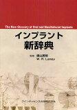 インプラント新辞典/勝山英明/W.R.Laney【後払いOK】【1000以上】
