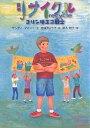 【1000円以上送料無料】リサイクル コリンはエコ戦士/サンディ・マカーイ/赤塚きょう子/鈴木明子