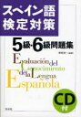 送料無料/スペイン語検定対策5級・6級問題集/青砥清一