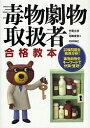 毒物劇物取扱者合格教本/竹尾文彦/花輪俊宏【1000円以上送料無料】