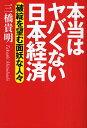 【1000円以上送料無料】本当はヤバくない日本経済 破綻を望む面妖な人々/三橋貴明