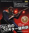 30日のギター猛特訓 1ケ月のエクササイズ・プランでみっちり鍛錬! YOUNG GUITAR Magazine presents Special Issue to Advance Guitar【1000円以上送料無料】