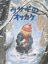 ウサギのオッカケ/ジル・ニューサム/クラウディオ・ムニョス/山口文生【1000円以上送料無料】