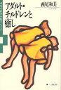 アダルト・チルドレンと癒し 本当の自分を取りもどす/西尾和美【1000円以上送料無料】