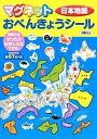 送料無料/マグネットおべんきょうシール 日本地図