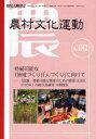 農村文化運動 自然と人間を結ぶ No.182【1000円以上送料無料】