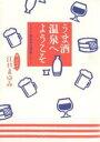 うま酒温泉へようこそ 関東甲信越篇/江口まゆみ【1000円以上送料無料】