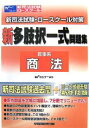 新司法試験・ロースクール対策新多肢択一式問題集 民事系商法/Wセミナー【1000円以上送料無料】