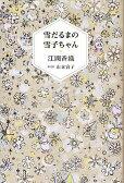 送料無料/雪だるまの雪子ちゃん/江國香織/山本容子