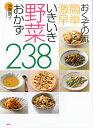 おくぞの流簡単激早いきいき野菜おかず238/奥薗壽子【1000円以上送料無料】