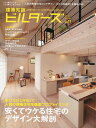 建築知識ビルダーズ No.11(2012Winter)【1000円以上送料無料】