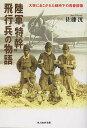 """陸軍""""特幹""""飛行兵..."""