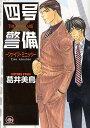 四号×警備−ファイブ・ミニッツ−/葛井美鳥【1000円以上送料無料】