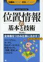 位置情報の基本と技術 Information Technology/谷口功
