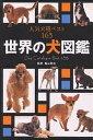世界の犬図鑑 人気犬種ベスト165【後払いOK】【1000円以上送料無料】