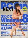 PCfan NEXT まるごとWindows8 基本知識からタッチ操作・便利テクまで完全解説!【1000円以上送料無料】