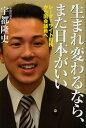 生まれ変わるなら、また日本がいい レーダーサイト勤務から国会議員へ/宇都隆史【1000円以上送料無料