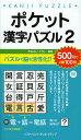 ポケット漢字パズル 2/かみふじこうじ【1000円以上送料無料】